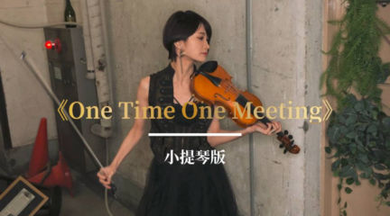 【Ayasa】高燃!小提琴版《One Time One Meeting》