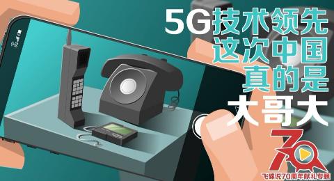 5G技術領先,這次中國真的是大哥大!