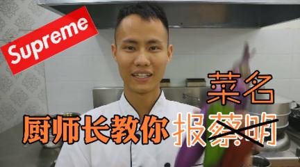 【鬼畜rap】厨师长报菜名