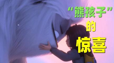 """【刘哔】在这部动画片里的""""熊孩子""""竟然给人这么多惊喜?"""