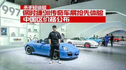 杀手轻体验:保时捷911传奇车展抢先体验,中国区价格公布