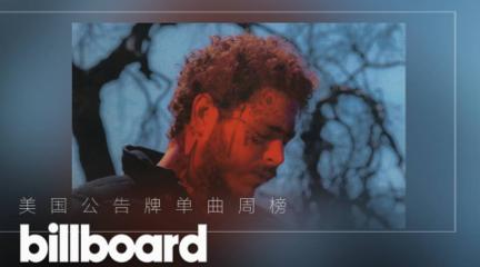 美国公告牌单曲周榜第38期