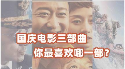 國慶電影,哪部最好看