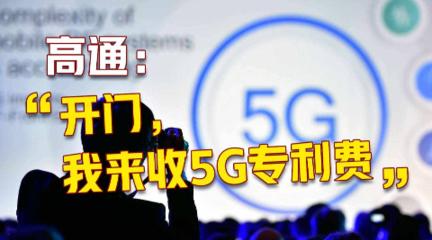 高通5G专利费 华为都逃不过