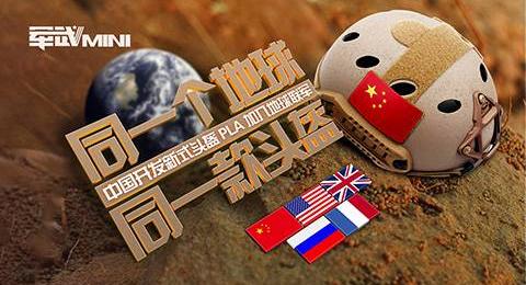 【军武MINI】中国开发新式头盔