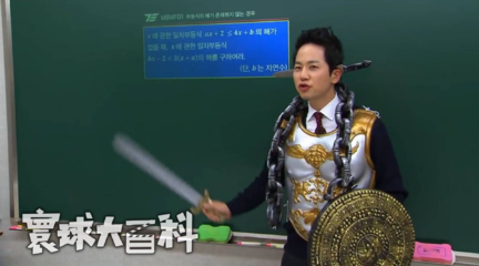年入800萬美元!韓國私教帶刀授課,考試前請明星為學生打氣【寰球大百科328】