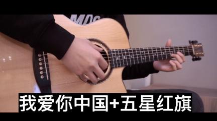 超炫吉他演奏