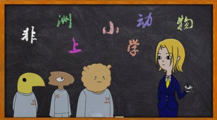 如何教非洲动物讲中文