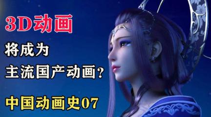 【中國動畫史07】國產網絡動畫是如何發展起來的,3D動畫會成為主流動畫嗎?