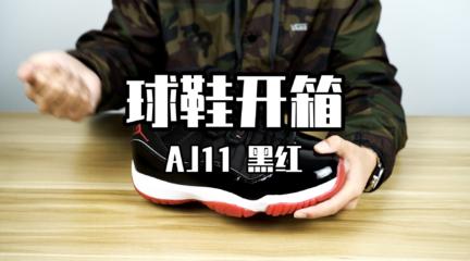 鞋圈压轴爆款AJ11黑红!你无法抗拒它的魅力!