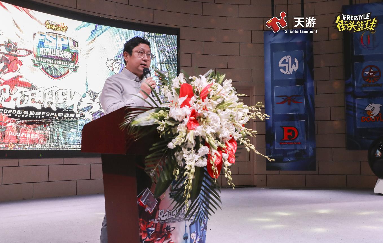 姚明恩师李秋平莅临电竞赛事《街头篮球》FSPL开幕式