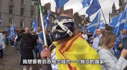 苏格兰多地爆发独立示威游行