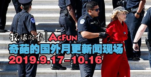 【环球时报|AcFun】奇葩的国外月更新闻现场2019.9.17-10.16