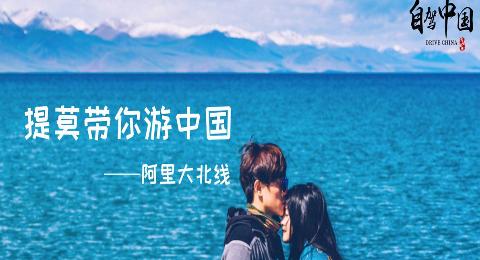 【提莫带你游中国】降低一个纬度的阿里大北线