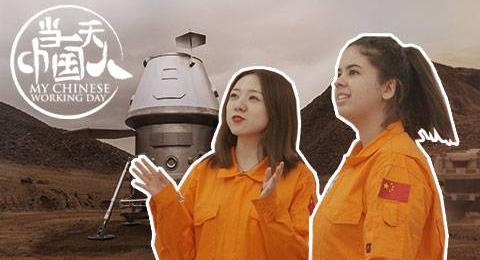 """火星也要垃圾分类?伊朗女孩""""登陆""""火星,为你揭秘火星移民的真实生活"""