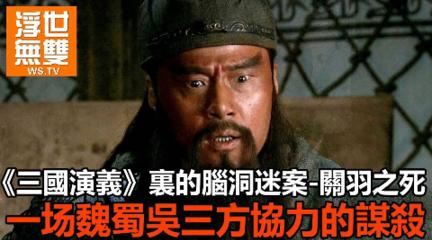 關羽之死是魏蜀吳的謀殺?