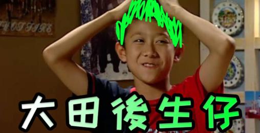 【家有兒女】大田染綠仔