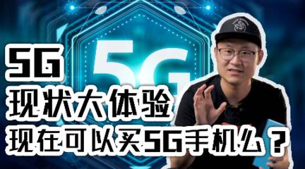 「小白测评」5G现状大体验 我们离5G到底还有多远