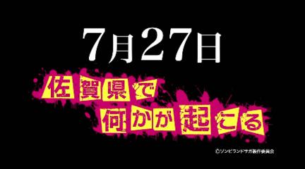 【佐贺偶像是传奇】7.27佐贺县 LIVE 新CM