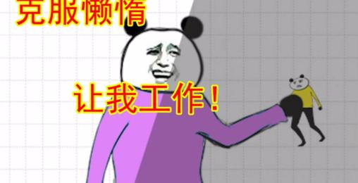 【沙雕动画】当代年轻人如何克服懒惰?快让我滚去工作!!