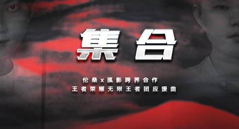 【倫桑X孤影】集合-王者榮耀無限王者團應援曲