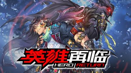 """超燃!热血国产动画《英雄再临》概念曲""""英雄不再""""完整版女声翻唱"""