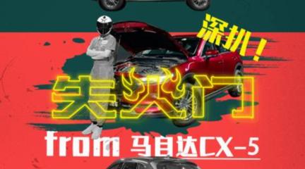 """深扒马自达CX-5""""熄火门"""",日系车还可靠吗?"""