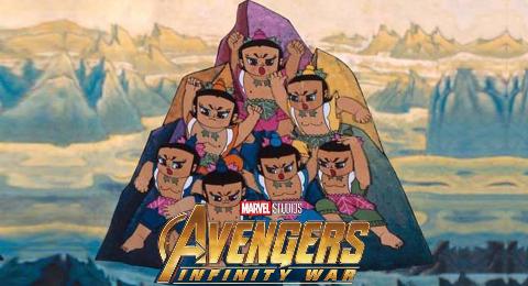 復 仇 者 聯 盟 之葫芦兄弟
