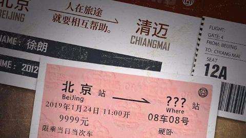 囧妈 先行预告片 徐峥、王祖蓝主演 新旅程新囧途Part1