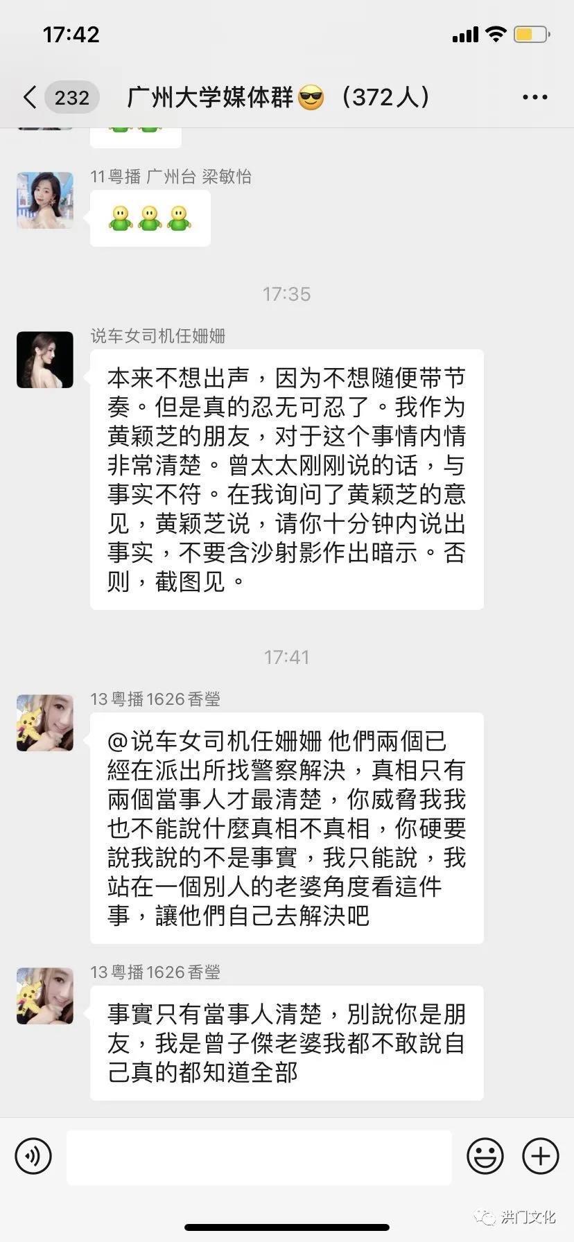 """抖音""""说车女司机""""黄颖芝15万劳力士被出轨对象给偷了 liuliushe.net六六社 第23张"""