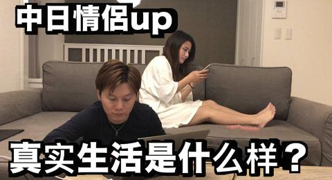 中日情侣在日本同居,真实的一天生活原来是这个亚子…