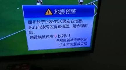 听到这个地震预警赶紧避险!