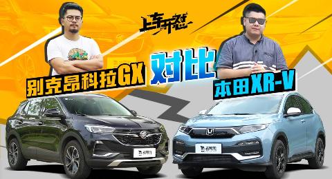 上车开怼:选品质还是要空间 别克昂科拉GX对战本田XR-V
