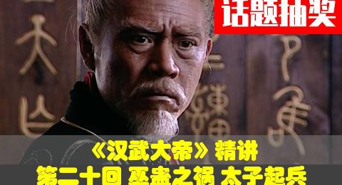 【1900】《汉武大帝》精讲第二十回 巫蛊之祸 太子起兵