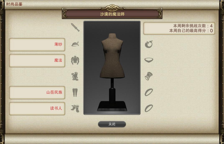 《最终幻想14》9月4日时尚品鉴搭配攻略
