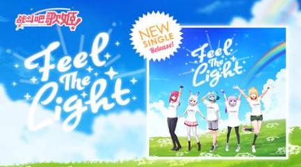 【战斗吧歌姬!】MV《Feel The Light 》