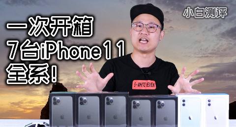 「小白测评」 iPhone11全系体验测评 苹果竟也有真香机?