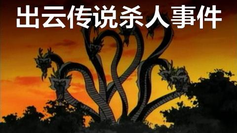"""八岐大蛇""""复活 残害守护者后裔,古老遗址诱发的恶念,出云传说杀人事件Part1"""