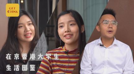 香港学生北京生活图鉴