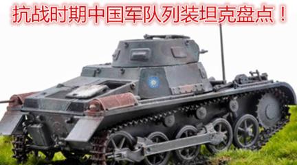 抗战中国军队列装坦克盘点