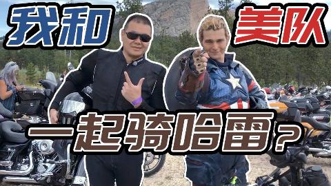 在这里,我竟然能和美国队长一起骑摩托?Part1