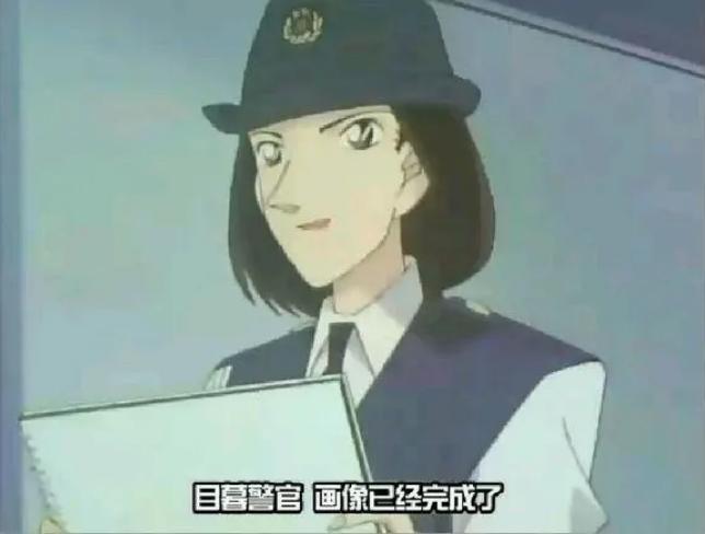 帽子 目 暮 警部