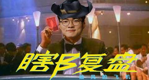 【瞎β复盘】RNG惨被faker红牌偷家,凤凰传奇不敌周杰伦