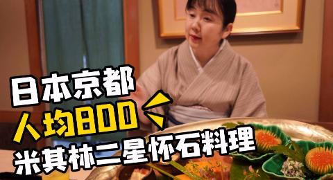 在京都吃人均800的米其林餐廳是什么體驗?沒有大魚大肉卻感動到想哭