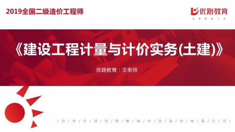 2019年二级造价工程师计量与计价实务(土建)王先生Part1