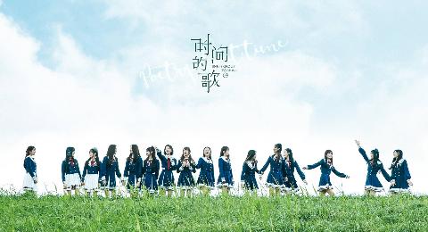 SNH48 TOP16星光组MV《时间的歌》预告