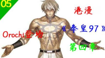 港漫 《拳皇97》 05 Orochi登场!