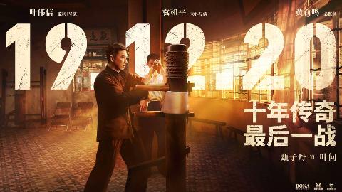 叶问4 定档预告 甄子丹、斯科特·阿金斯主演 最后一战Part1