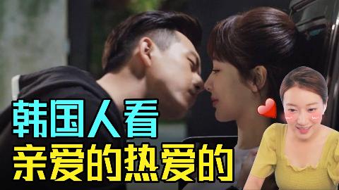 """亲爱的热爱的太上头?韩国小姐姐直言想要同款""""现男友""""!Part1"""