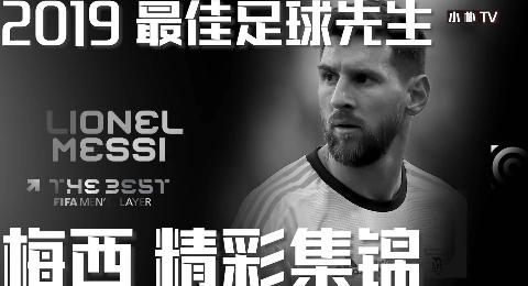 2018-2019 最佳足球先生 LIONEL MESSI